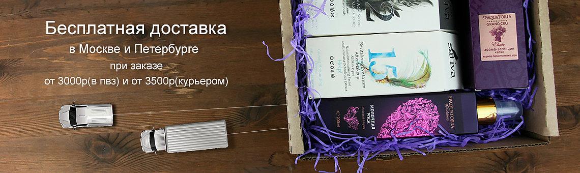 Доставка натуральной косметики в интернет-магазине Bronislava Cocmetics